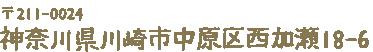 〒211-0024 神奈川県川崎市中原区西加瀬18-6