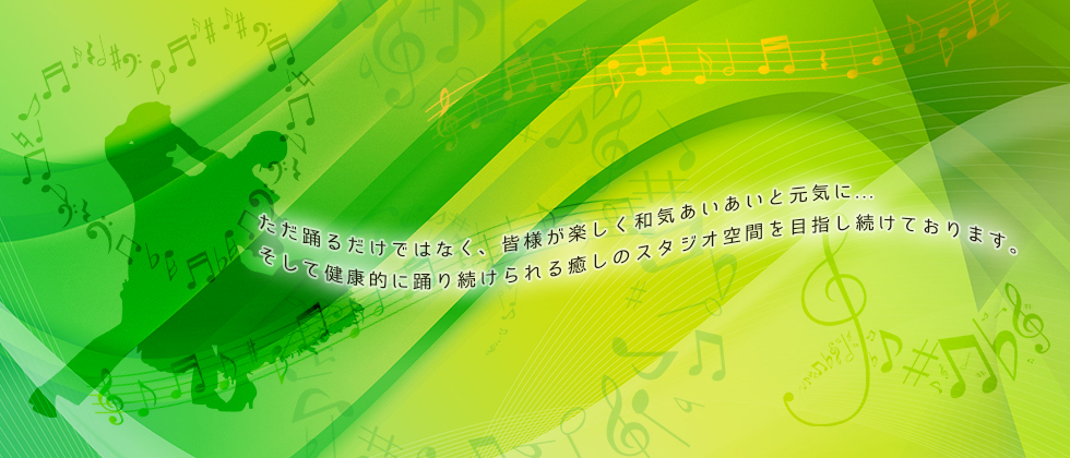 社交ダンス教室・貸しスタジオ・川崎中原区|KSCダンススタジオトップ画像