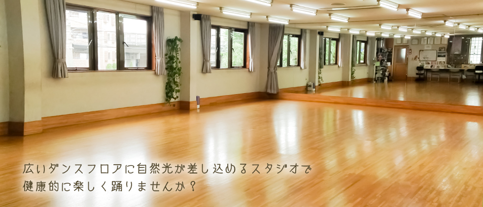 社交ダンス教室・貸しスタジオ・川崎中原区|KSCダンススタジオトップ画像3